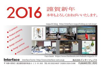 2016 nenga x.jpg