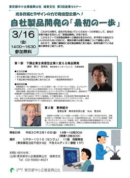 【スタンプ無】H29第3回産業セミナーチラシa.jpg