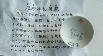 妙法寺 屠蘇.jpg