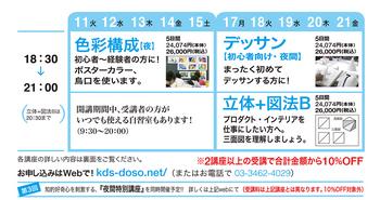 2015夏期デザイン3.jpg