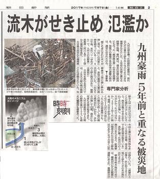2017.7.7 朝日2.jpg