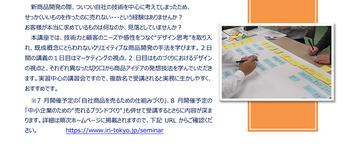 ○デザイン思考を活用した商品開発基礎講座(final)-l.jpg