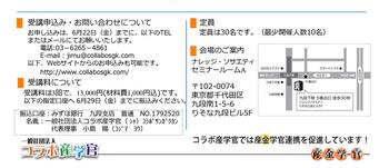 チラシデザインA(05.22修)3.jpg