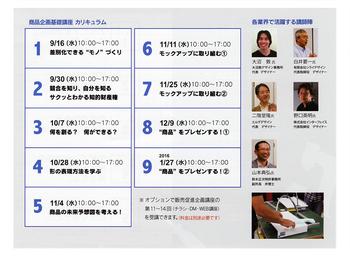商品企画講座3.jpg