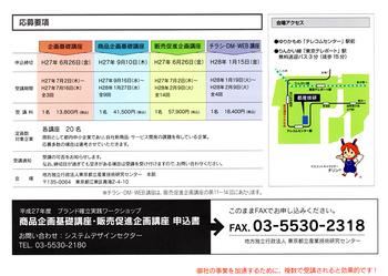 商品企画講座1.jpg