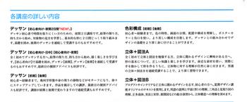 夏期講習4.jpg