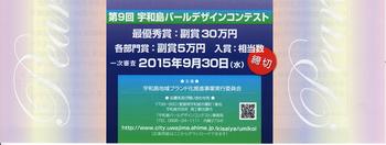 宇和島コンペ3.jpg